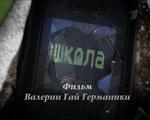 «Смотреть Фильм Гай Германики-школа» — 2007